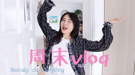 周末vlog#1:拍视频,试婚纱,做衣服...