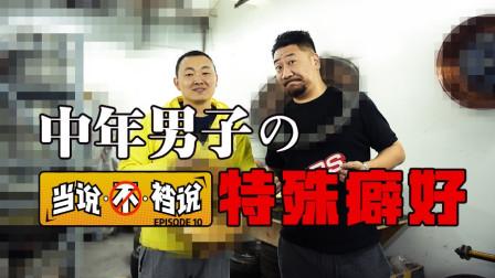 "【iAcroTV】当说不裆说Vol.10 中年男子的特殊""癖好"""