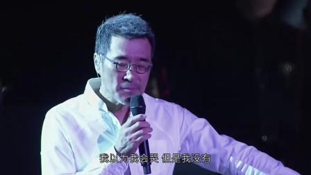 李宗盛《领悟》 李宗盛2016台北演唱会