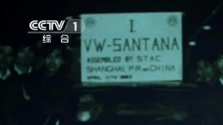 他是第一辆桑塔纳的组装员,当年的艰辛,见证了中国汽车的飞跃!