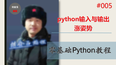 零基础Python教程005期 python输入与输出涨姿势