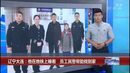 辽宁大连:他在地铁上睡着 员工民警帮助找到家