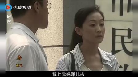 女人和丈夫离婚了,丈夫要把房子给她,女人直接走了转角偷偷看他