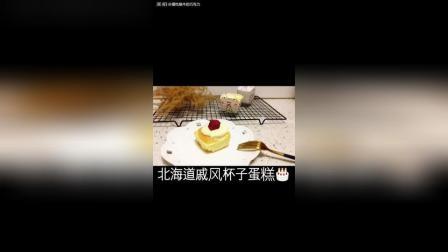 北海道戚风杯子蛋糕, 这个方子可以做16杯, 不要挤太满哦!