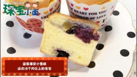 蓝莓爆浆小蛋糕