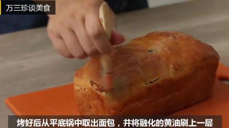 肉桂葡萄干面包的做法,松软美味,2分钟学会