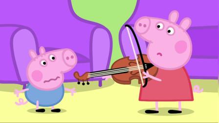 小猪佩奇全集:佩奇会拉小提琴,太棒了