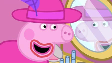 小猪佩奇全集:小猪佩奇学会了化妆,真的太厉害了