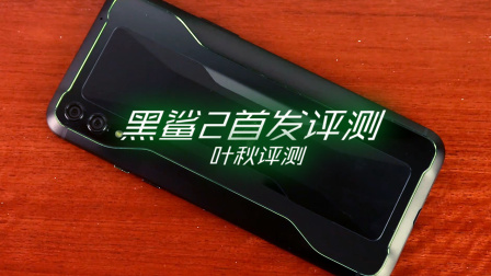 【叶秋评测】黑鲨手机 2 首发评测