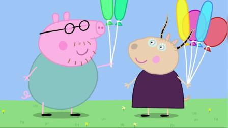 《小猪佩奇全集》各种各样的动物气球,太棒了