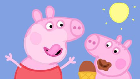 太奇妙!小猪佩奇一家怎么全都变成1个勺子在吃冰淇淋?挖到宝藏了吗?学色彩英语儿童玩具