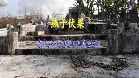 自然与风水带你去沙琅镇看看速发的李氏宋朝电白开基始祖风水宝地:燕子伏梁