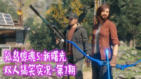 凯麒《孤岛惊魂5:新曙光》双人实况P7 展示一下弓箭拆飞机