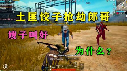 刺激战场:郎哥用98K诱惑调戏饺子却惨遭羞辱,嫂子:活该!