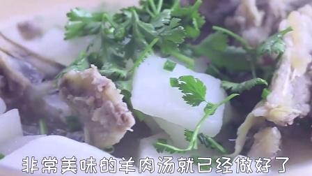 炖羊肉汤怎么才好喝,又白又鲜,汤鲜味美,羊肉鲜嫩