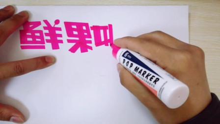 手绘POP海报小字书写方法(鲜果奶茶)