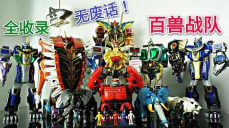 【无废话爽变形】超级战队 忍风战队破里剑者 合体 变形 dx 全收录 超合金 玩具 万代