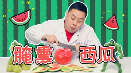 男子自制腌熏烤西瓜,味道不错还有点像烤牛排?