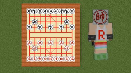 明月庄主我的世界基岩版红石日记BE中国象棋材质包,全平台发布!