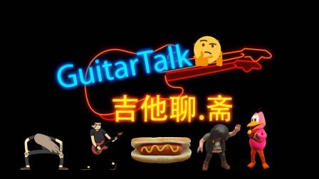 【吉他聊斋】皇后乐队《波西米亚狂想曲》为什么是神作?