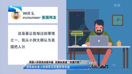 """美国人权报告抹黑中国,双重标准遭""""双重打脸"""""""