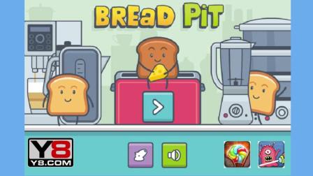 bread pid吐司面包益智游戏,帮助面包进入面包机,恬恬解说
