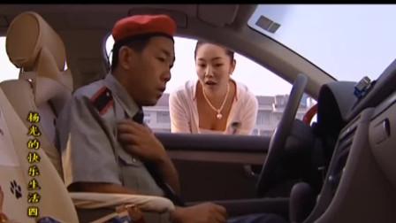 杨光的快乐生活,杨光帮美女停车,太搞笑了