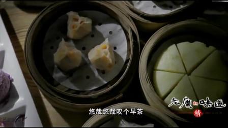 老广的味道,精益求精的广州点心:叉烧包、鲜虾饺