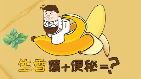 熟香蕉吃了可以通便,便秘如果吃了生香蕉会有啥严重后果?