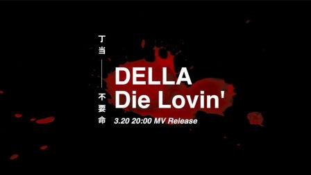 DELLA丁当《不要命》3.20 20:00 数位 MV 同步首播!