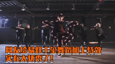 易烊千玺舞蹈加上特效太炫酷!这届粉丝real优秀了
