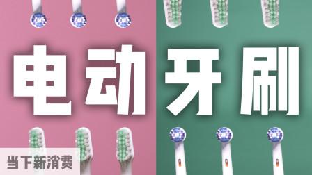 电动牙刷可能不值得你买,以下是为什么