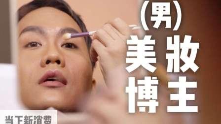 你女朋友为什么在看别的男人化妆?