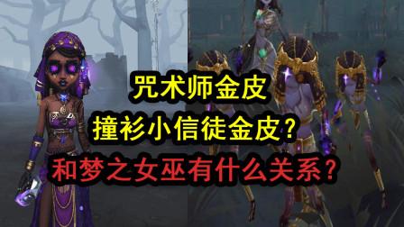 第五人格:你们不懂我的黑!咒术师金皮撞衫女巫小信徒?