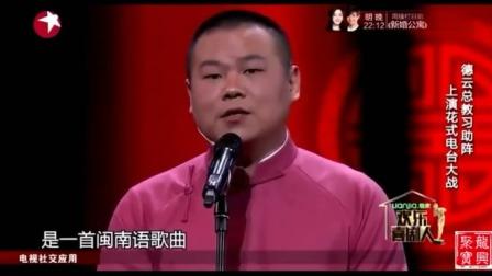 岳云鹏改唱闽南语歌曲《公虾米》,比五环唱的笑果好