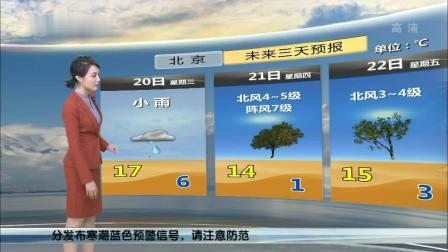 北京天气预报20190319 北京天气预报 20190319 高清版