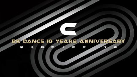贝卡舞蹈汉秀十周年