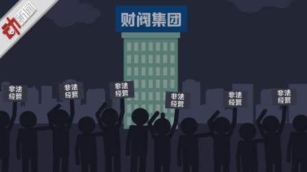 "Bigbang胜利门背后""大财阀""遭声讨 动画揭是个啥""组织"""