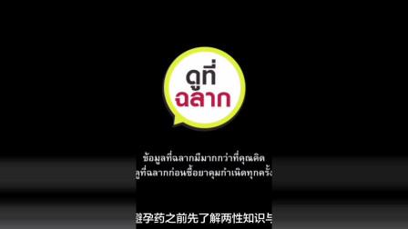 泰国神剧情广告,万能的避孕药