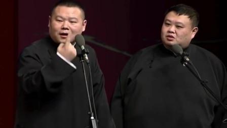 孙越:汾河湾会吗?不会就鞠躬下台,岳云鹏直接鞠躬下台了