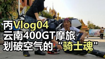 小丙Vlog04 400GT云南騎行 也許騎士需要自虐才能得到昇華