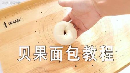 贝果面包教程来啦! 想吃贝果的做起来