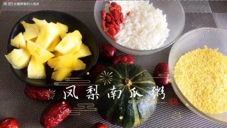 【凤梨南瓜粥】特别好喝的水果粥, 还特别好做哦