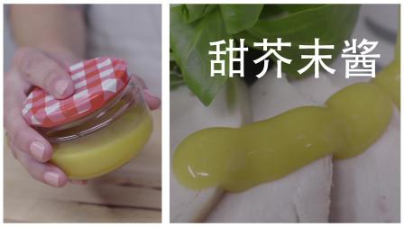 橄榄油食谱| 加入西班牙特级初榨橄榄油的芥末酱