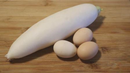 1根白萝卜,3个鸡蛋,这样简单一做,营养又解馋,给肉都不换