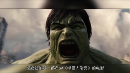 《无敌浩克》并非第一部绿巨人电影