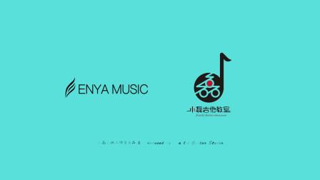 【第一课】小磊吉他零基础教程