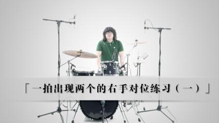新爱琴从零开始学架子鼓 第116集《一拍出现两个的右手对位》练习(一)