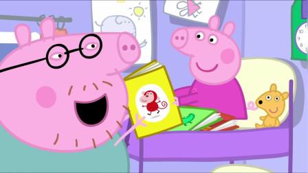 小猪佩奇全集:猪爸爸给佩奇讲故事,故事好好听