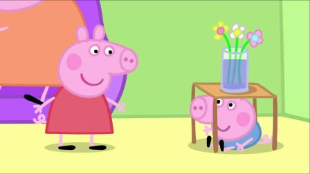 小猪佩奇全集:乔治藏在了桌子下面,哈哈